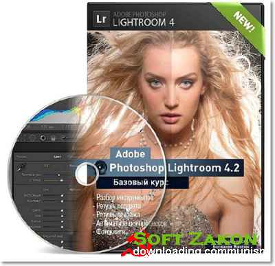 Adobe Photoshop Lightroom 4.2 М. Басманов (2013/Unpacked)
