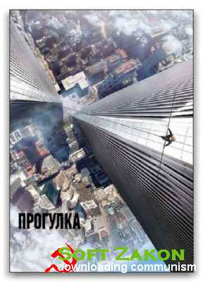 Прогулка / The Walk (2015) WEBRip-AVC