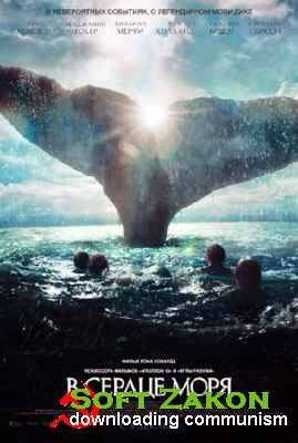 В сердце моря / In the Heart of the Sea (2015) TS