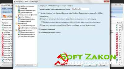 Anvir Task Manager 8.0.0 Final Portable (RUS) 2016