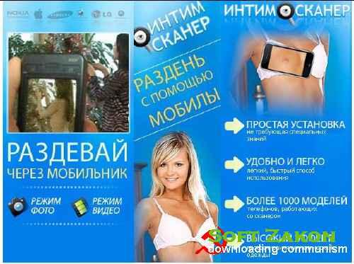 intimniy-telefon-skaner