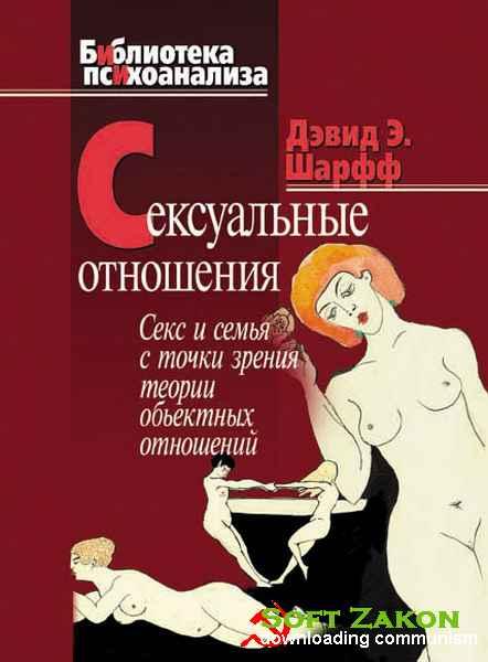 psihologi-seksualnih-otnosheniy
