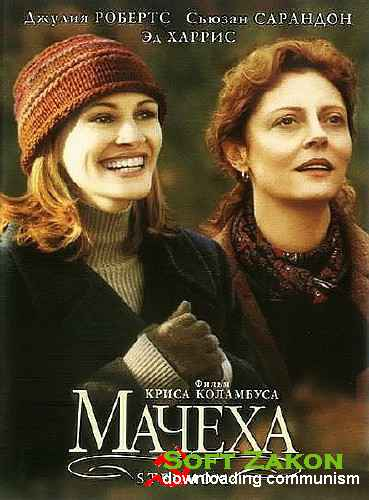 Мачеха / Stepmom (1998) WEB-DLRip