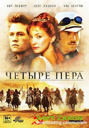 Четыре пера / The Four Feathers (2002) HDRip