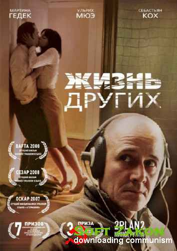 Жизнь других / The Lives of Others / Das Leben der Anderen (2006) HDRip
