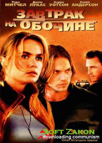 Завтрак на обочине / When Strangers Appear (2001) WEB-DLRip / WEB-DL 720p / WEB-DL 1080p