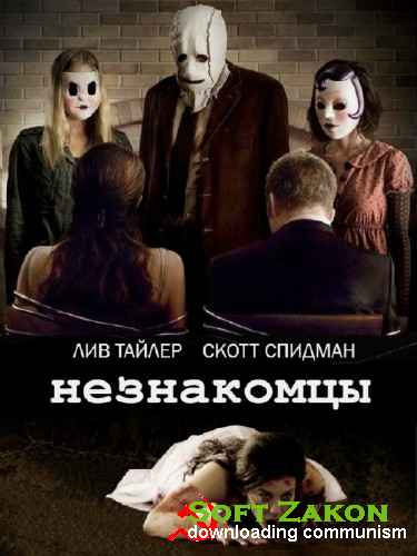 Незнакомцы / The Strangers (2008) HDRip / BDRip 720p / BDRip 1080p